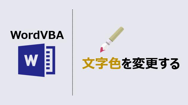 ワードマクロ文字色を変更するアイキャッチ