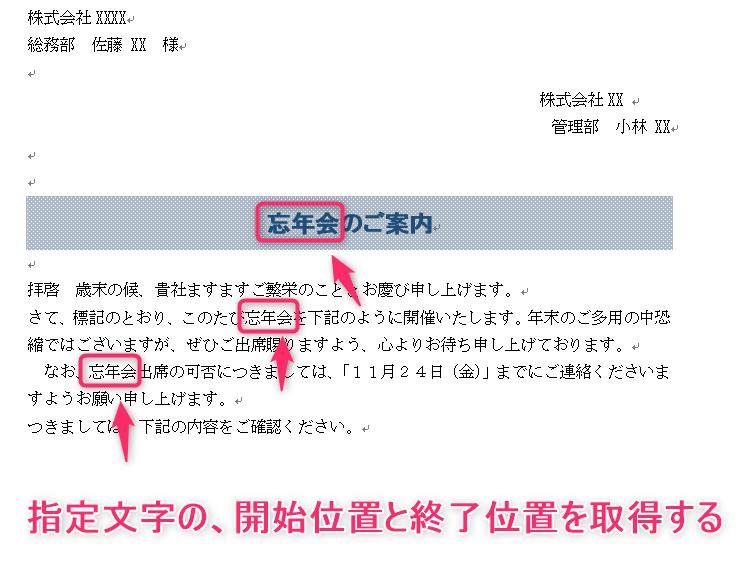 pdf 特定の文字に 色付けするマクロ