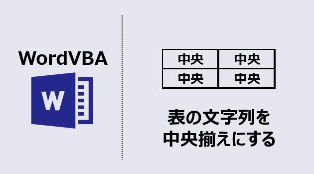 ワードマクロで表中の文字列を中央揃えにするアイキャッチ