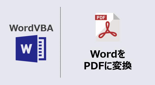 ワードマクロでWordをPDF出力するアイキャッチ
