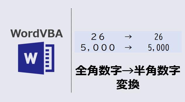 ワードマクロで全角数字を半角数字に変換アイキャッチ