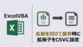 エクセルマクロでエクセルを拡張子CSVで保存アイキャッチ