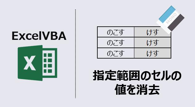 ExcelVBAエクセルマクロ:指定範囲のセルの値を消去するアイキャッチ