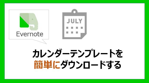 Evernoteエバーノートのカレンダーダウンロードのアイキャッチ