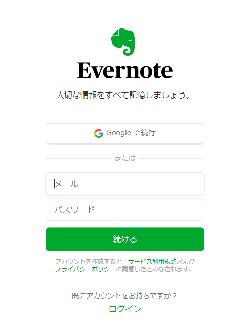 Evernoteエバーノートの公式サイトにアクセスしたときのログイン画面