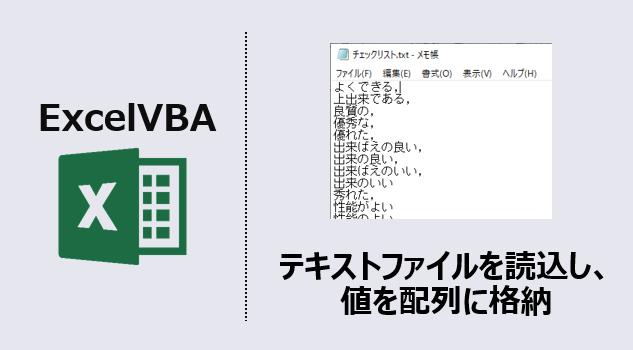 エクセルマクロ テキストファイルの値を配列へ格納アイキャッチ
