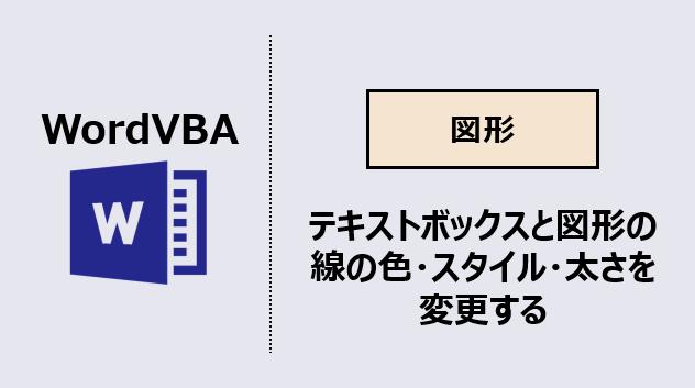 ワードマクロ:図形テキストボックスの枠線スタイル変更するアイキャッチ