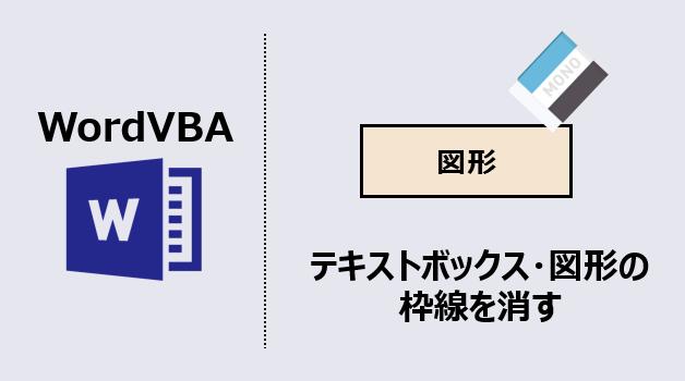 ワードマクロ:テキストボックス図形の枠線消すアイキャッチ