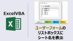 エクセルマクロ:ユーザーフォームのリストボックスにシート名を表示アイキャッチ