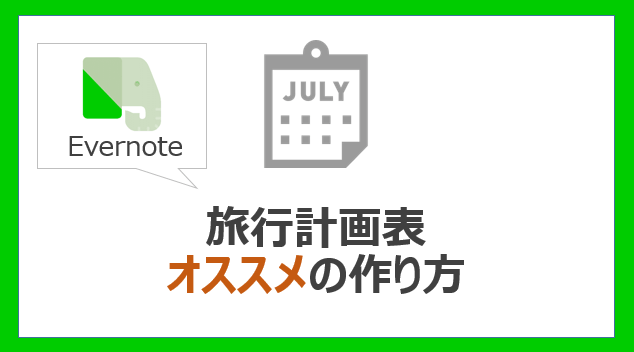 Evernote:旅行計画表作成アイキャッチ