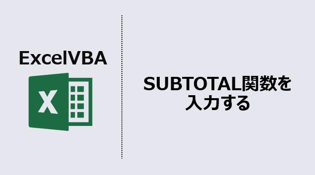 エクセルマクロ:SUBTOTAL関数を入力するアイキャッチ