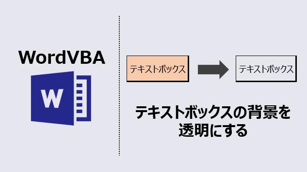 ワードマクロ:テキストボックスを透明に変更するアイキャッチ
