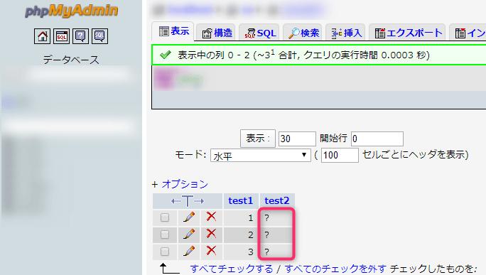 日本語 文字バグ pdf