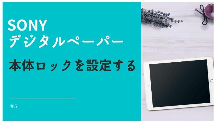 デジタルペーパーソニー_本体ロック設定紹介_アイキャッチ
