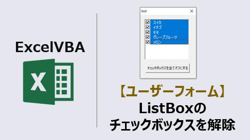 エクセルマクロ_ユーザーフォームのチェックボックス解除_アイキャッチ