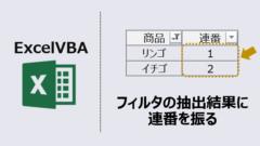 エクセルマクロ_オートフィルタ抽出データに連番振る_アイキャッチ