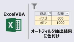 エクセルマクロ_オートフィルタ抽出結果に色付け_アイキャッチ