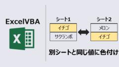 エクセルマクロ_別シートを比較して重複データに色付け_アイキャッチ