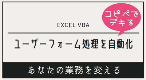 エクセルマクロ_ユーザーフォーム自動化まとめ記事_アイキャッチ