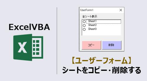 エクセルマクロ_ユーザーフォームシートコピー削除_アイキャッチ