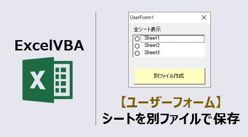 エクセルマクロ_ユーザーフォームでシートを別ファイル保存_アイキャッチ