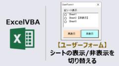 エクセルマクロ_ユーザーフォームでシート表示非表示を切り替える_アイキャッチ