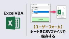 エクセルマクロ_ユーザーフォームでシートをCSVで保存_アイキャッチ