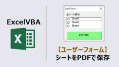 エクセルマクロ_ユーザーフォームでシートをPDFファイルで保存_アイキャッチ