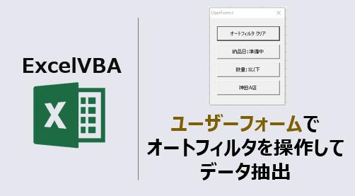 ユーザーフォーム_オートフィルタ操作をしてデータ抽出_アイキャッチ