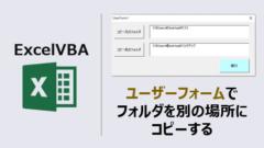 ユーザーフォームvba_フォルダを別の場所にコピー_アイキャッチ