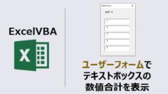 ユーザーフォーム_テキストボックスの数値合計表示_アイキャッチ