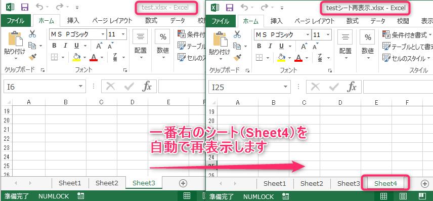 表示 excel 一括 再 Excelショートカット|行・列の非表示/再表示(Windows/Mac)