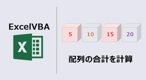 エクセルマクロ_配列の合計を計算_アイキャッチ