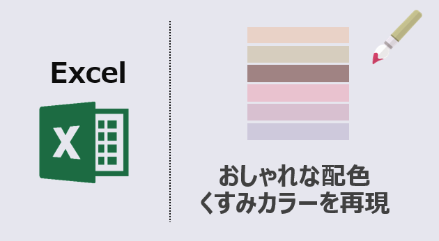 エクセル_おしゃれ配色くすみカラー_アイキャッチ