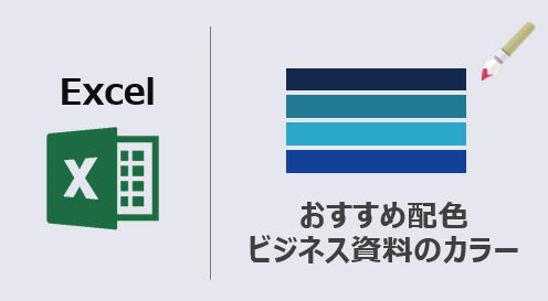 エクセル_おすすめ配色ビジネス資料カラー_アイキャッチ