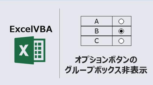 ExcelVBA_オプションボタンのグループボックス非表示-アイキャッチ