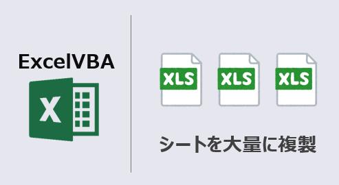 ExcelVBA_シート大量複製-アイキャッチ