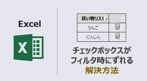 Excel_チェックボックスフィルタずれる-アイキャッチ