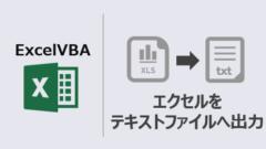 ExcelVBA_エクセルをテキストファイル保存_アイキャッチ