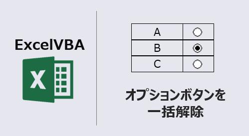 ExcelVBA_オプションボタン一括クリア_アイキャッチ