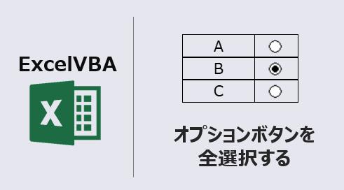 ExcelVBA_オプションボタン全選択-アイキャッチ