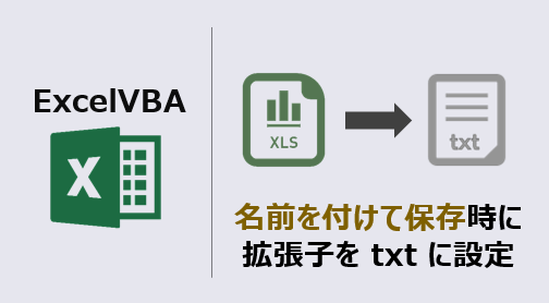 ExcelVBA_名前を付けて保存時に拡張子txt_アイキャッチ