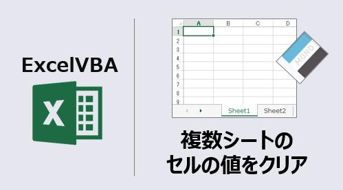 ExcelVBA_複数シートデータクリア_アイキャッチ