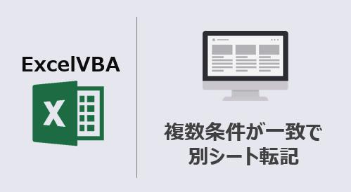 ExcelVBA_複数条件一致で別シート転記-アイキャッチ
