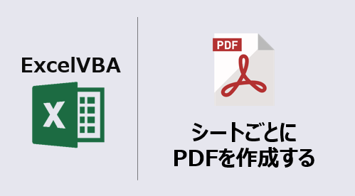 ExcelVBA_シート毎PDF作成保存_アイキャッチ
