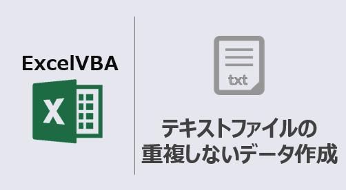 ExcelVBA_テキストファイル重複削除_アイキャッチ