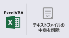 ExcelVBA_テキストファイルの中身削除_アイキャッチ