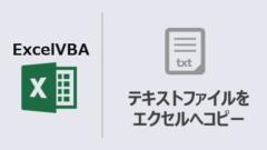 ExcelVBA_テキストファイルをエクセルへコピペ_アイキャッチ