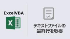 ExcelVBA_テキストファイルの最終行取得_アイキャッチ