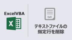 ExcelVBA_テキストファイルの指定行削除_アイキャッチ